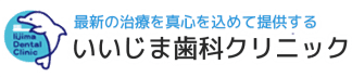 新発田市の歯医者 いいじま歯科クリニック