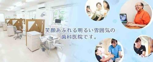 笑顔あふれる明るい雰囲気の歯科医院です。