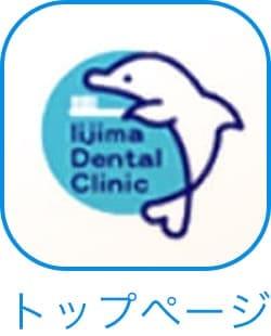 いいじま歯科トップ