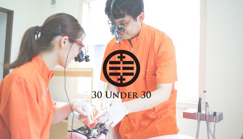 いいじま歯科クリニックは新潟唯一の30 UNDER 30協賛医院です