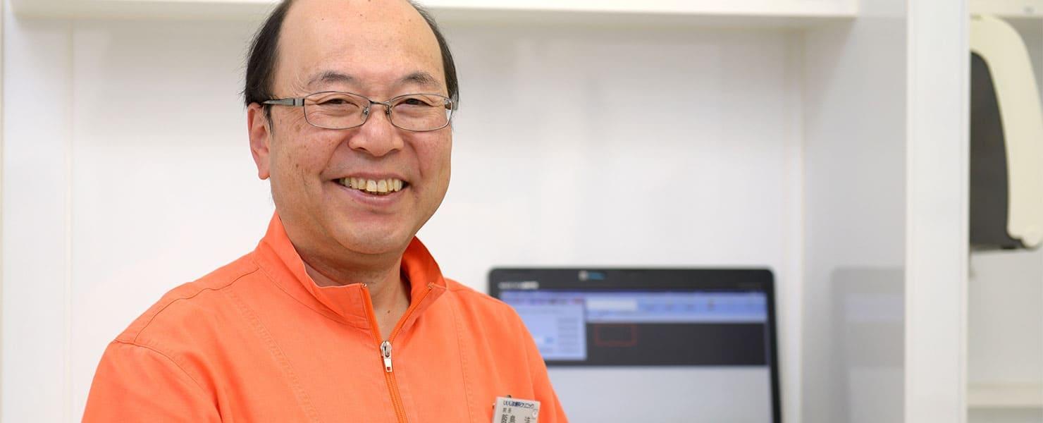 医療法人友和会 いいじま歯科クリニック理事長 飯島浩